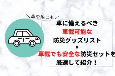 車に非常食を乗せると腐る?車載・車中泊に必要な防災グッズリストを解説